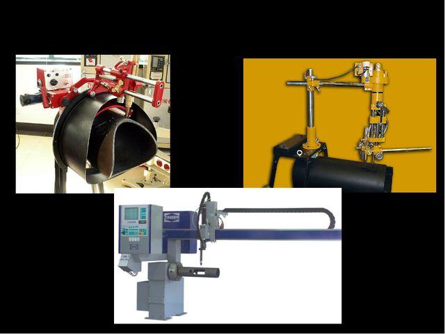 Специализированное сварочное оборудование установки для фигурной резки детале...
