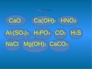 Из перечня выписать: Оксиды; Основания; Кислоты CaO Ca(OH)2 HNO3 Al2(SO4)3 H