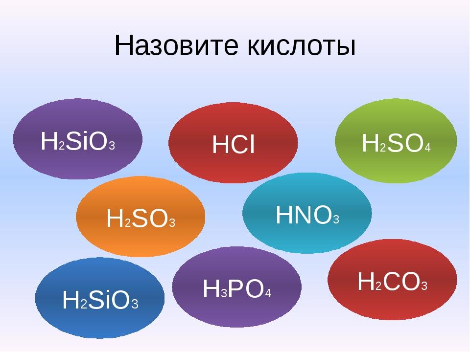 сложное вещество, состоящее из иона металла и кислотного остатка Соль -