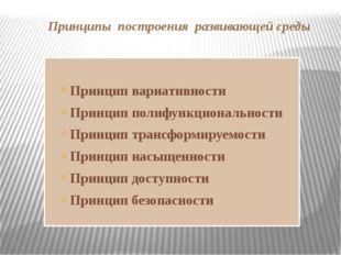 Принципы построения развивающей среды Принцип вариативности Принцип полифункц