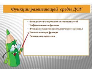 Функции развивающей среды ДОУ Функция стимулирования активности детей Информа