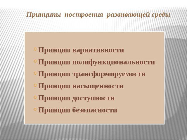 Принципы построения развивающей среды Принцип вариативности Принцип полифункц...