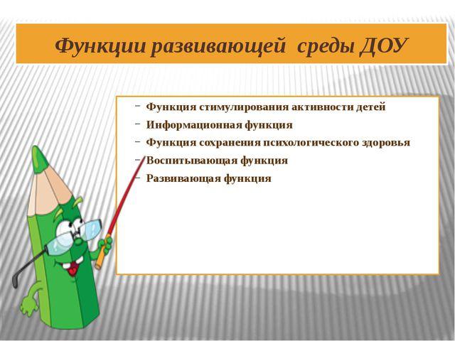 Функции развивающей среды ДОУ Функция стимулирования активности детей Информа...