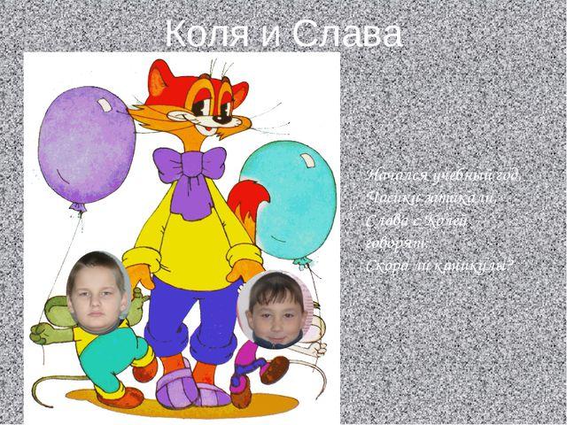 Коля и Слава Начался учебный год, Часики затикали, Слава с Колей говорят: С...
