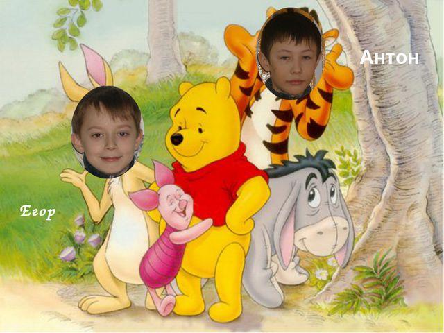 Егор Антон