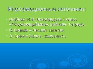 Информационные источники: учебник Н.Ф. Виноградова 1 класс «Окружающий мир»,