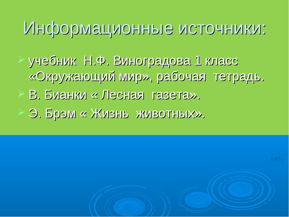 Информационные источники: учебник Н.Ф. Виноградова 1 класс «Окружающий мир»,...