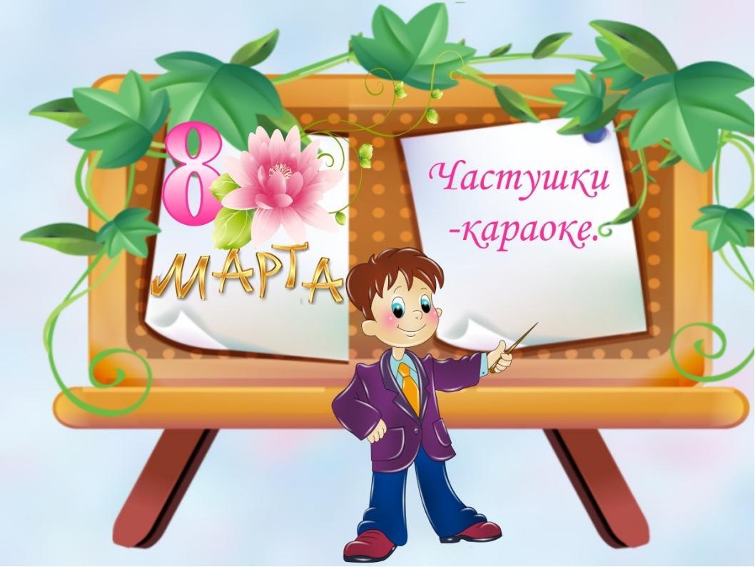 Поздравления мальчиками девочек на 8 марта сценарий начальная школа