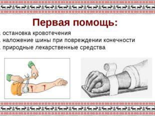 1. остановка кровотечения 2. наложение шины при повреждении конечности 3. пр