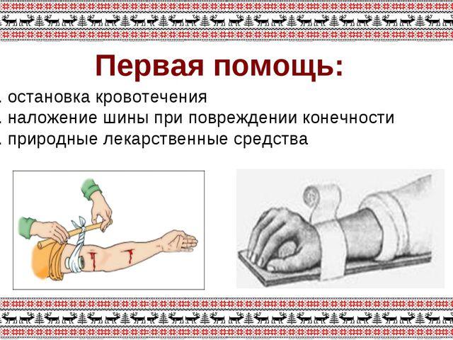 1. остановка кровотечения 2. наложение шины при повреждении конечности 3. пр...