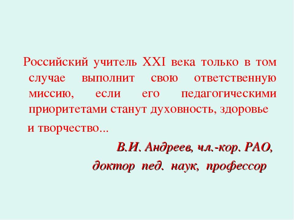 Российский учитель XXI века только в том случае выполнит свою ответственную...