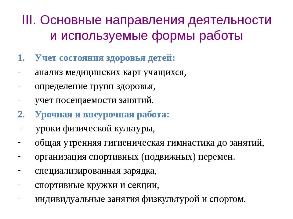 III. Основные направления деятельности и используемые формы работы Учет состо...