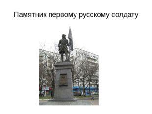 Памятник первому русскому солдату