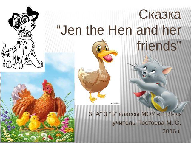 """Сказка """"Jen the Hen and her friends"""" 3 """"A"""" 3 """"Б"""" классы МОУ «РТЛ-К» учитель П..."""