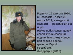 Серге́й Алекса́ндрович Со́лнечников Родился 19 августа1980, в Потсдаме, п