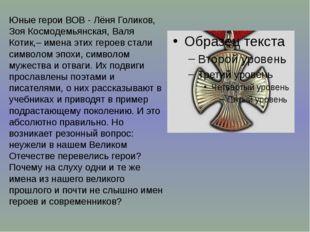 Юные герои ВОВ - Лёня Голиков, Зоя Космодемьянская, Валя Котик,– имена этих г