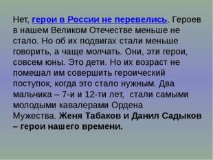 Нет,герои в России не перевелись.Героев в нашем Великом Отечестве меньше не