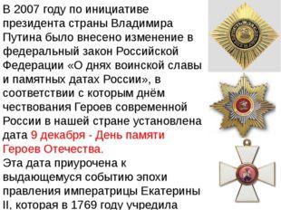 В 2007 году по инициативе президента страны Владимира Путина было внесено изм