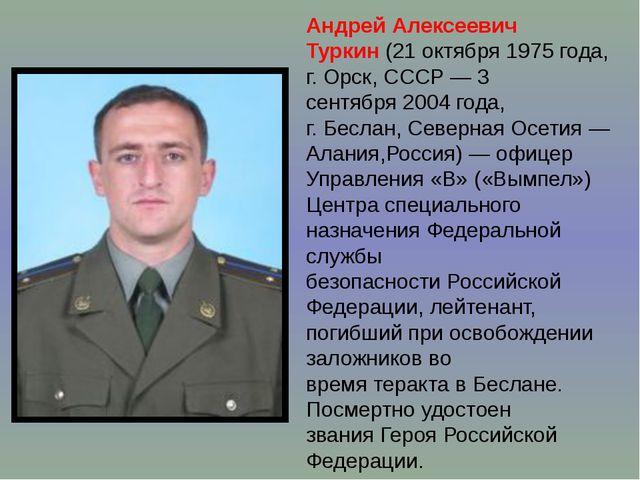 Андрей Алексеевич Туркин(21 октября1975 года, г.Орск,СССР—3 сентября20...
