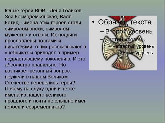 Юные герои ВОВ - Лёня Голиков, Зоя Космодемьянская, Валя Котик,– имена этих г...