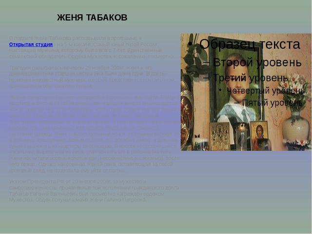 ЖЕНЯ ТАБАКОВ О подвиге Жени Табакова рассказывали в программе «Открытая студи...