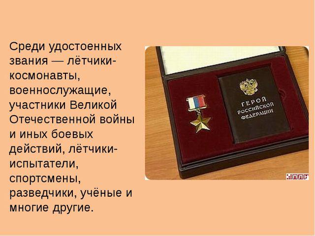 Среди удостоенных звания— лётчики-космонавты, военнослужащие, участники Вели...