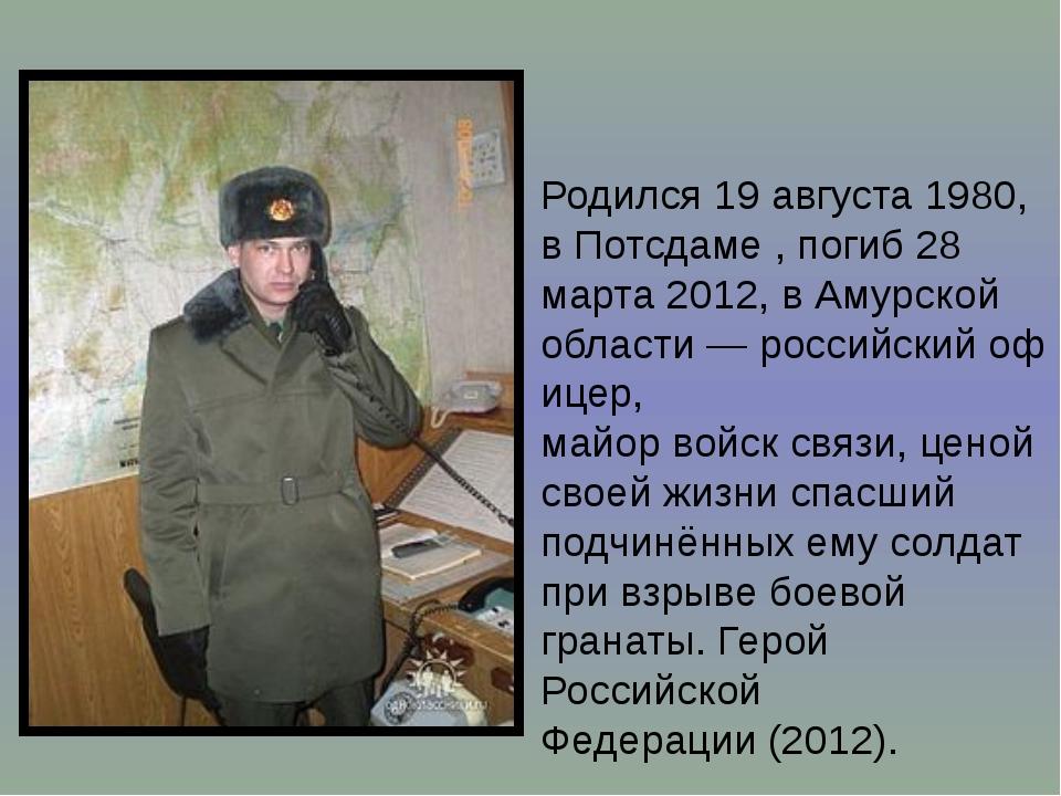 Серге́й Алекса́ндрович Со́лнечников Родился 19 августа1980, в Потсдаме, п...