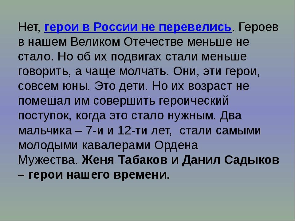 Нет,герои в России не перевелись.Героев в нашем Великом Отечестве меньше не...