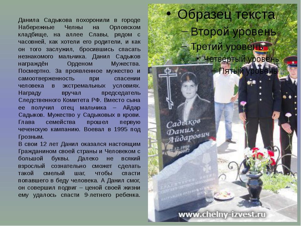 Данила Садыкова похоронили в городе Набережные Челны на Орловском кладбище, н...