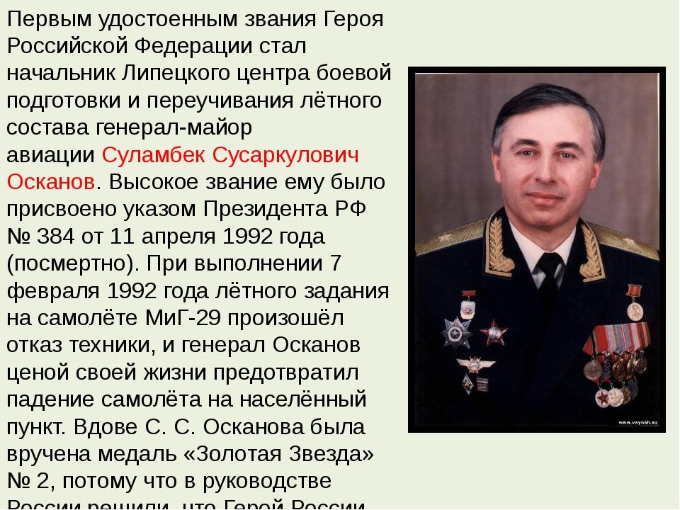 Первым удостоенным звания Героя Российской Федерации стал начальник Липецкого...