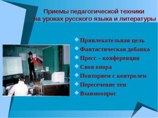 Приемы педагогической техники на уроках русского языка и литературы Привлекат