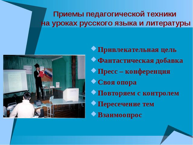 Приемы педагогической техники на уроках русского языка и литературы Привлекат...