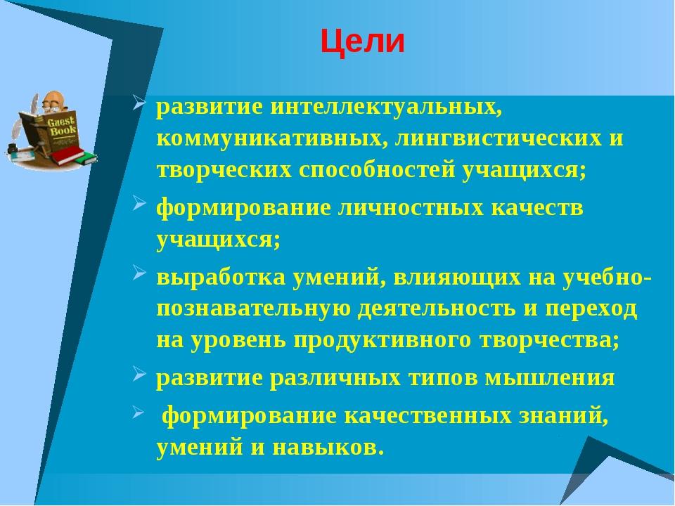 развитие интеллектуальных, коммуникативных, лингвистических и творческих спос...