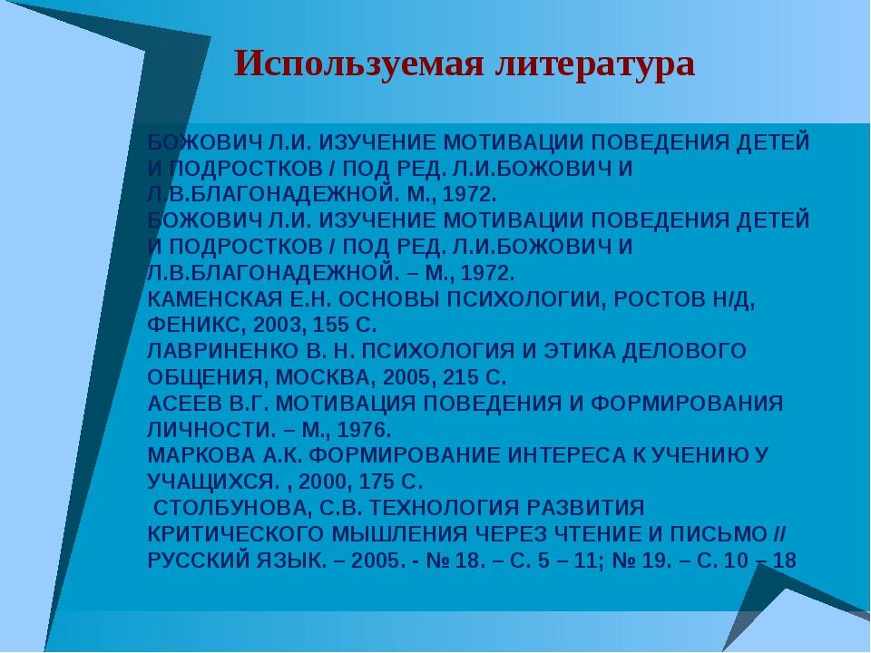 Божович Л.И.. Книги онлайн - koob.ru