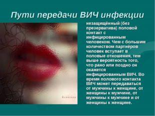 Пути передачи ВИЧ инфекции незащищённый (без презерватива) половой контакт с