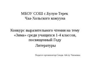 МБОУ СОШ с.Булун-Терек Чаа-Хольского кожууна Конкурс выразительного чтения на