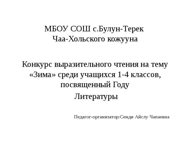 МБОУ СОШ с.Булун-Терек Чаа-Хольского кожууна Конкурс выразительного чтения на...
