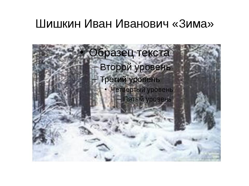 Шишкин Иван Иванович «Зима»