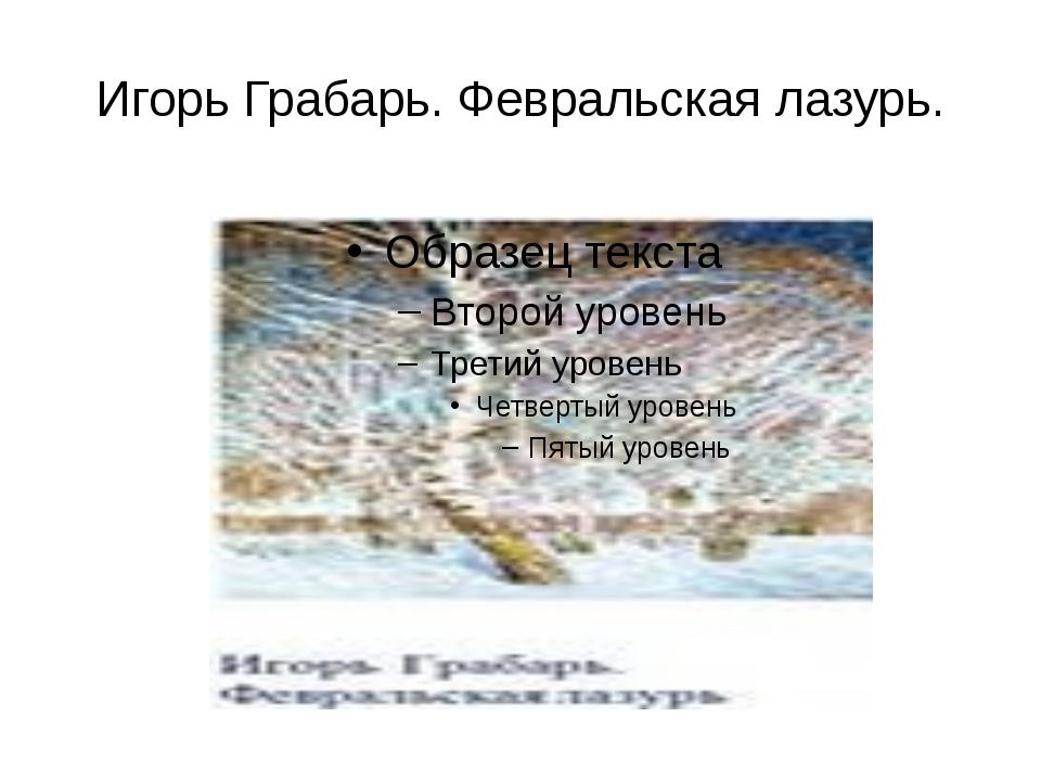 Игорь Грабарь. Февральская лазурь.
