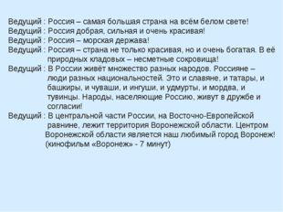 Ведущий : Россия – самая большая страна на всём белом свете! Ведущий : Россия