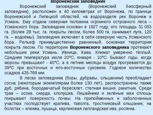 Воронежский заповедник Воронежский заповедник (Воронежский биосферный запове