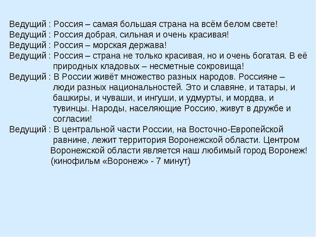 Ведущий : Россия – самая большая страна на всём белом свете! Ведущий : Россия...