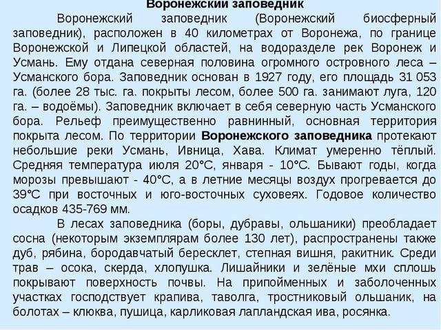 Воронежский заповедник Воронежский заповедник (Воронежский биосферный запове...