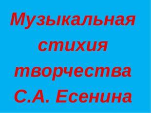 Музыкальная стихия творчества С.А. Есенина