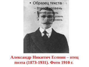 Александр Никитич Есенин – отец поэта (1873-1931). Фото 1910 г.
