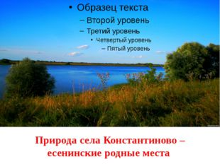 Природа села Константиново – есенинские родные места