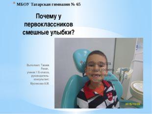 МБОУ Татарская гимназия № 65 Почему у первоклассников смешные улыбки? Выполни