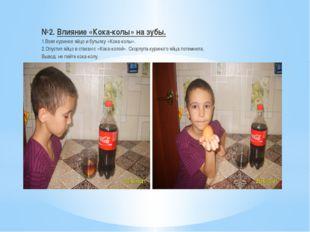 №2. Влияние «Кока-колы» на зубы. 1.Взял куриное яйцо и бутылку «Кока-колы».