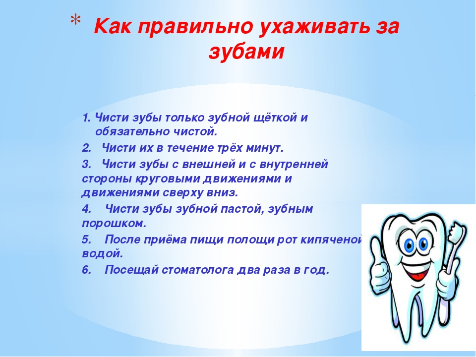 1. Чисти зубы только зубной щёткой и обязательно чистой. 2. Чисти их в течени...