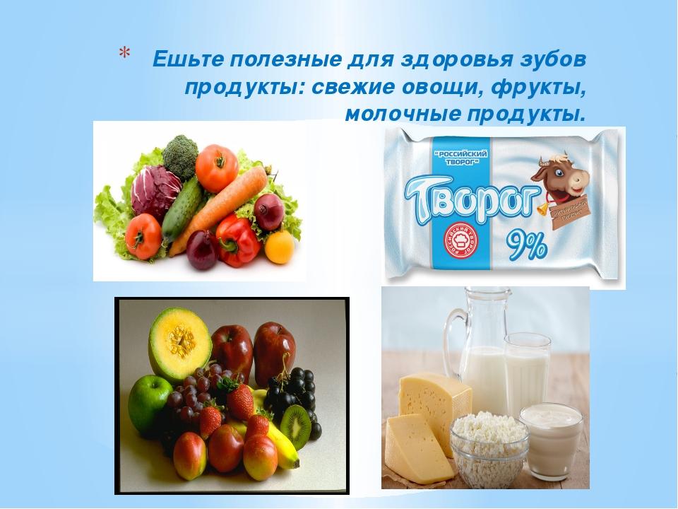 Ешьте полезные для здоровья зубов продукты: свежие овощи, фрукты, молочные п...